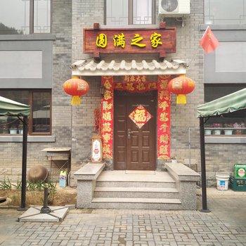 北京司马台谭秀明农家乐图片12