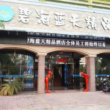 防城港碧海蓝天精品酒店