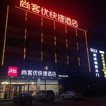尚客优快捷酒店(沧州河间城垣东路店)