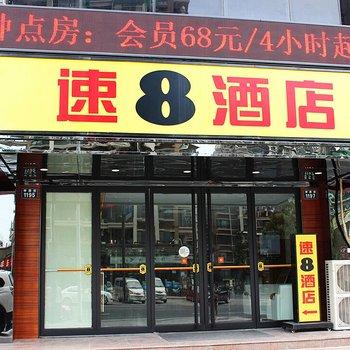 速8酒店(杭州下沙学源街店)图片