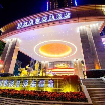 南宁国宾美景养生酒店
