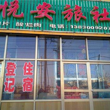 景泰悦安旅社