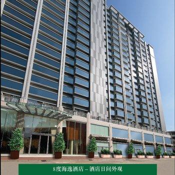 香港8度海逸酒店