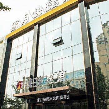 锦州家月快捷宾馆