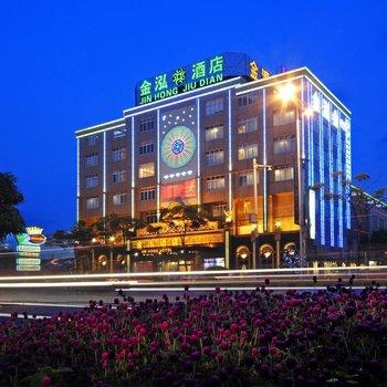 中山金泓酒店