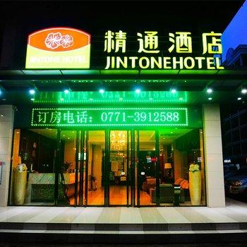 精通酒店(南宁仙葫店)