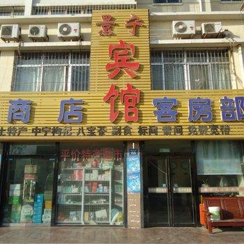 银川景宁宾馆
