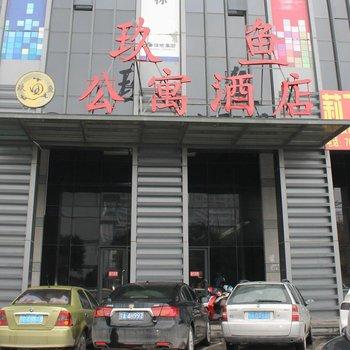 银川市玖鱼公寓酒店