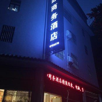 永仁苴却商务酒店酒店提供图片