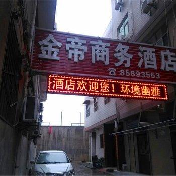 西安金帝商务酒店