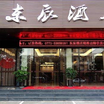 东辰酒店(南宁火车站店)