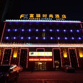 银川富驿时尚酒店(宝湖东路店)