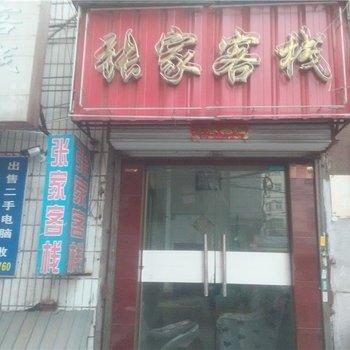 洛阳张家客栈图片14