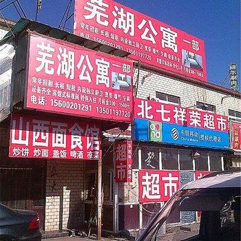 北京昌平北七家芜湖公寓二部图片22