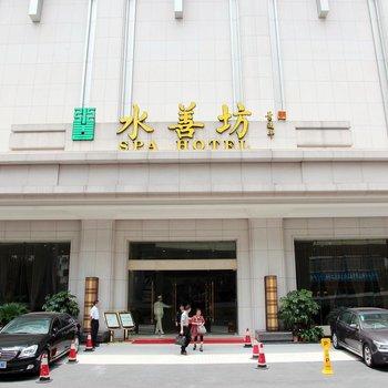 广州水善坊酒店