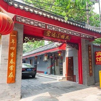 北京宏达顺业宾馆