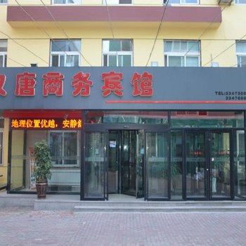锦州汉唐商务酒店