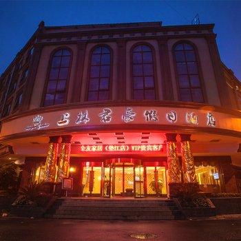 崇州上林君豪假日酒店