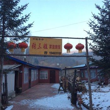 哈尔滨家庭旅馆-图片_8