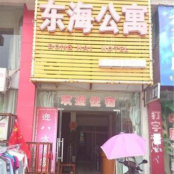 景德镇东海公寓图片2