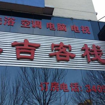 锦州泰吉客栈图片1