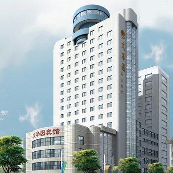 嘉兴文华园酒店