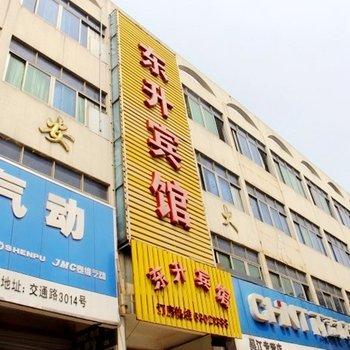 吴江新东升宾馆