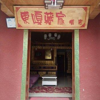 东嘎藏家王文化主题酒店图片9