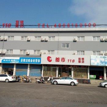 平湖都市118酒店