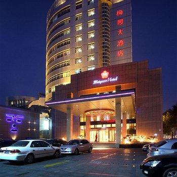 嘉善梅园大酒店