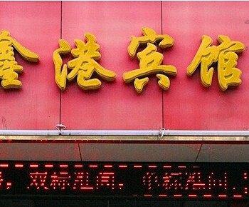 南昌鑫港宾馆