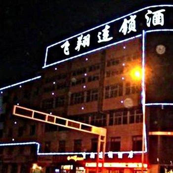 吴忠飞翔连锁酒店