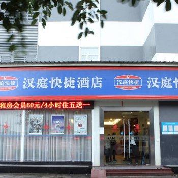 汉庭酒店(深圳宝安机场福永店)