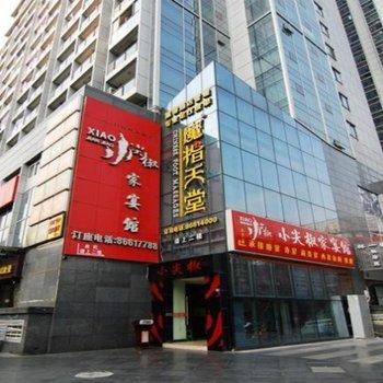 成都新青年公寓(王府井店)图片1