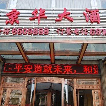 荆门京华大酒店(荆门火车站店)