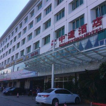 海南中源酒店(海口)