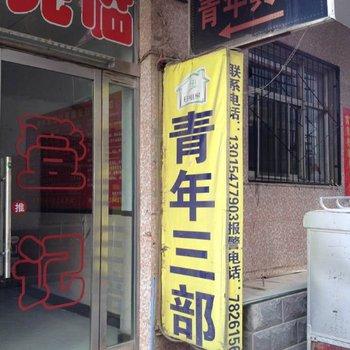 太原青年宾馆(三部)图片19