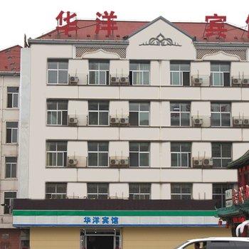银川华洋宾馆