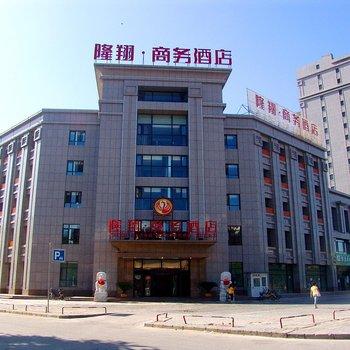 隆翔连锁酒店(民族南街店)