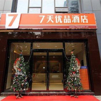 7天优品酒店(重庆红旗河沟加州店)