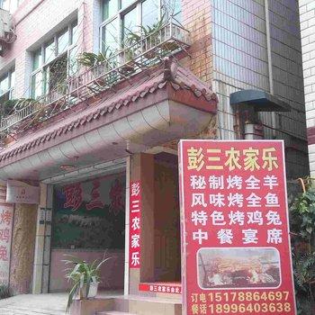 重庆南泉彭三农家乐图片17