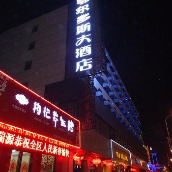 银川鄂尔多斯酒店