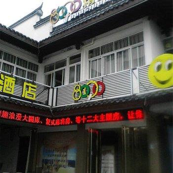 衢州8090精品酒店