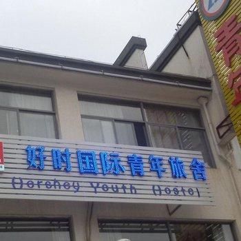 黄山好时国际青年旅舍图片10