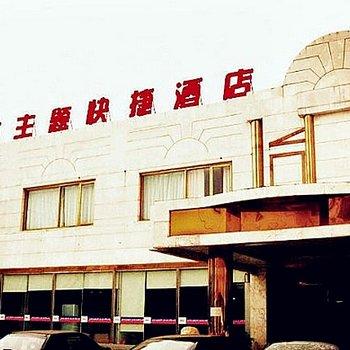 北京茶主题快捷酒店(鸟巢店)图片12