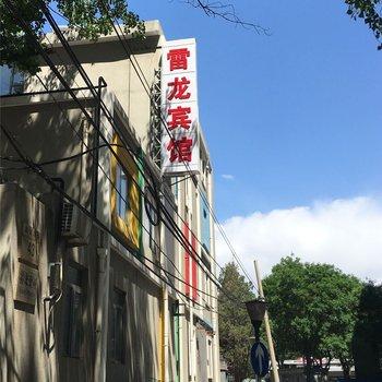 北京雷龙宾馆