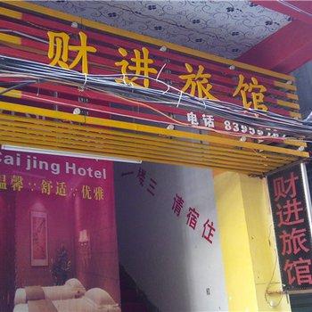 南昌财进宾馆