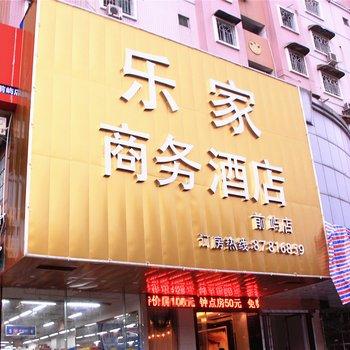 福州乐家商务酒店(前屿店)