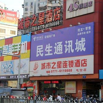 南宁城市之星酒店(电信店)