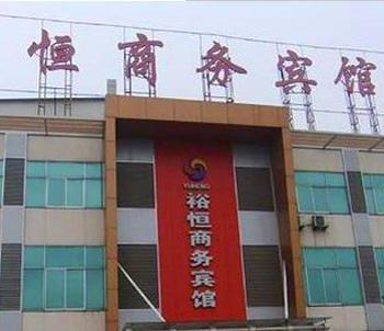 昌江裕恒商务宾馆